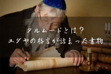 タルムードとは?ユダヤの格言が詰まった書物