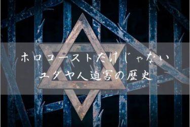 ホロコーストだけじゃないユダヤ人迫害の歴史