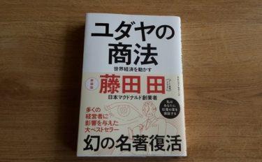 銀座のユダヤ人・藤田田から学ぶビジネスのやり方「ユダヤの商法」