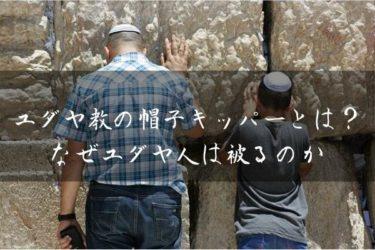 ユダヤ教の帽子キッパーとは?なぜユダヤ人は被るのか