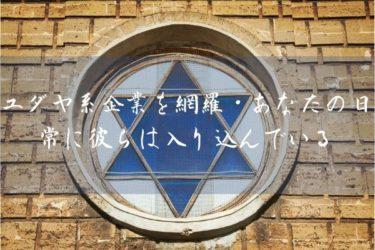 ユダヤ系企業を網羅・あなたの日常に彼らは入り込んでいる