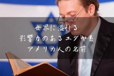 世界に溢れる影響力のあるユダヤ系アメリカ人の名前