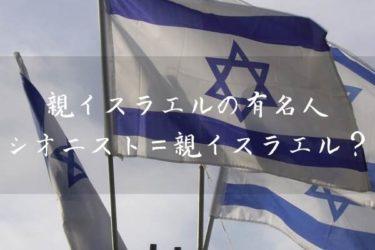 親イスラエルの有名人・シオニスト=親イスラエル?